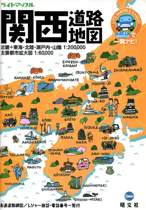 関西道路地図 関西道路地図  ホーム >その他>本・読書>関西道路地図 関西