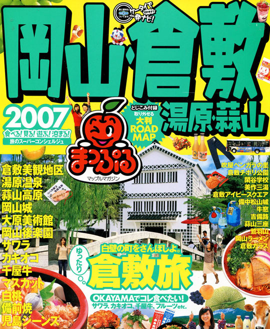 岡山・倉敷・湯原・蒜山:まっぷる2007年 岡山・倉敷・湯原・蒜山:まっぷる2007年