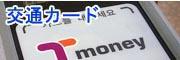 ソウルの交通カードT-money利用法